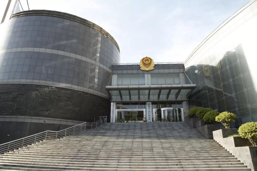 陕西省工商行政管理局