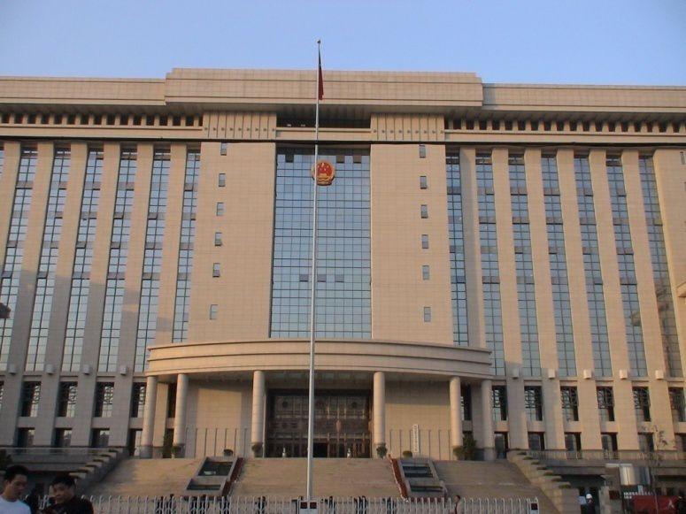 西安市中级人民法院